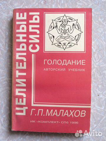 Книга «Голодание» Г. Малахов  89511265515 купить 1