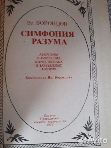Старая советская книгаСимфония разума 89063170856 купить 2