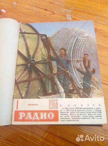 Журнал Радио СССР 89896745371 купить 6