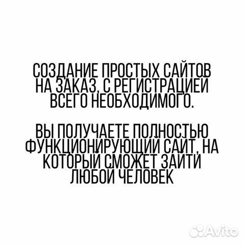 регистраиця сайта Москва
