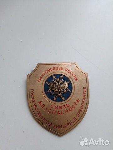 Нагрудный знак, жетон Связь Безопасность купить 1