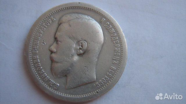 Монета 50 копеек 1899 года (*) ри 89246433322 купить 1