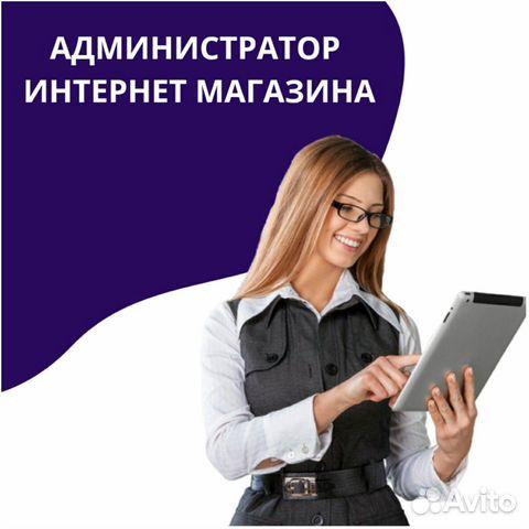 авито удаленная работа на дому в москве вакансии