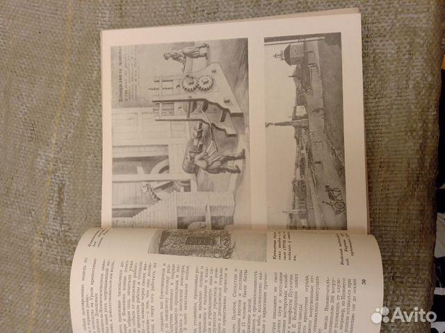 Книга СССР о Нижнем Тагиле  89222216484 купить 3
