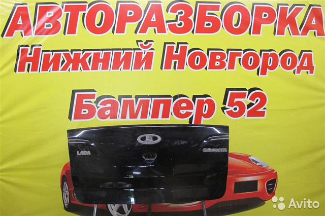 89524408730  LADA Granta 1 2012-2018 крышка багажника (черн