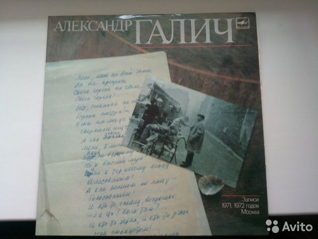 Александр Галич 1971-72г 89178353407 купить 1