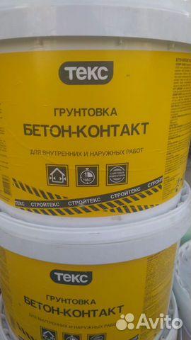 Бетон контакт купить уфа пеноплекс бетон