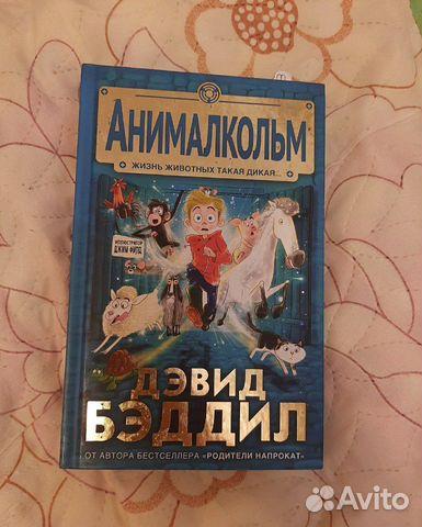 Книга Анимальком  89085589906 купить 1