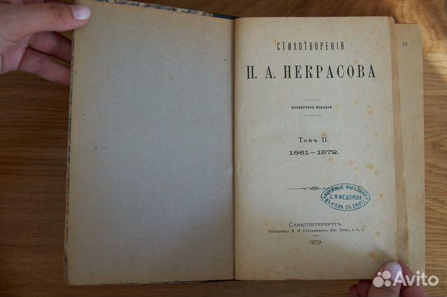 Некрасов Н.А. Стихотворения. Посмертное издание