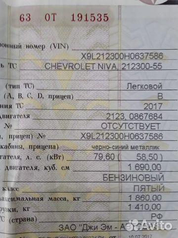 Chevrolet Niva, 2017  89623938240 купить 3