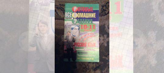 решебник по русскому языку 10 класс гусарова профильный уровень