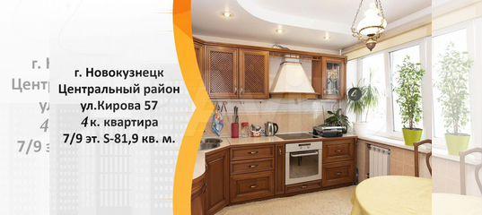 4-к квартира, 81.9 м², 7/9 эт.