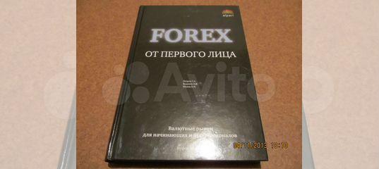 Форекс от первого лица»а.ведихин, г.петров, б.шилов forex bid.ru