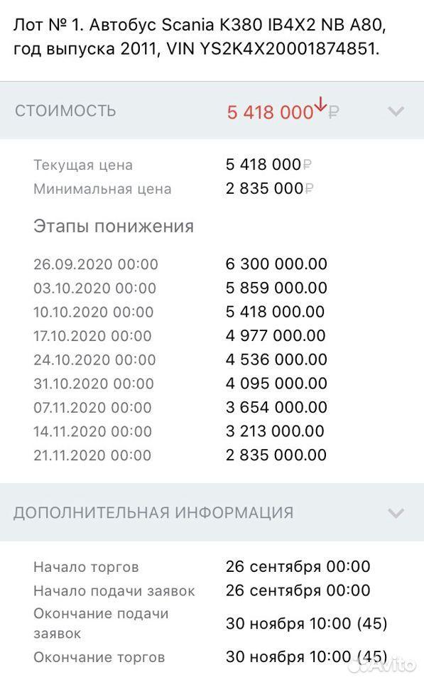 Автобус scania K380  89194947947 купить 8