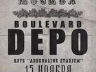 Boulevard depo 18.10, москва
