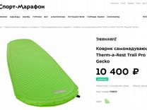 Самонадувной коврик Therm-a-Rest Trail Pro