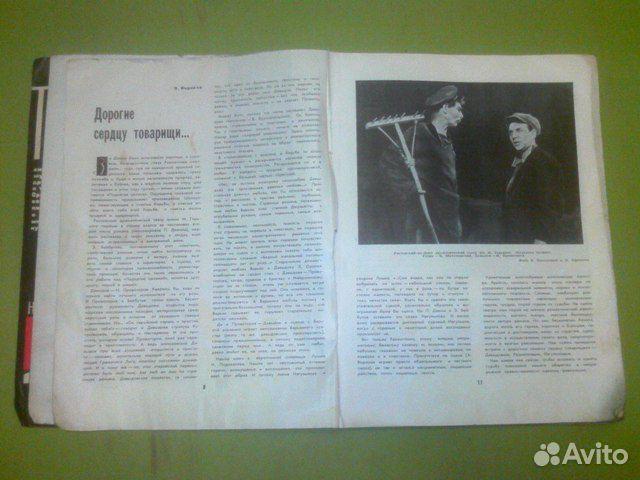 Журнал Театр СССР 1963 год  89231161221 купить 9