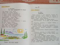 Литературное чтение 1класс