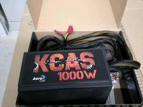Kcas 1000W