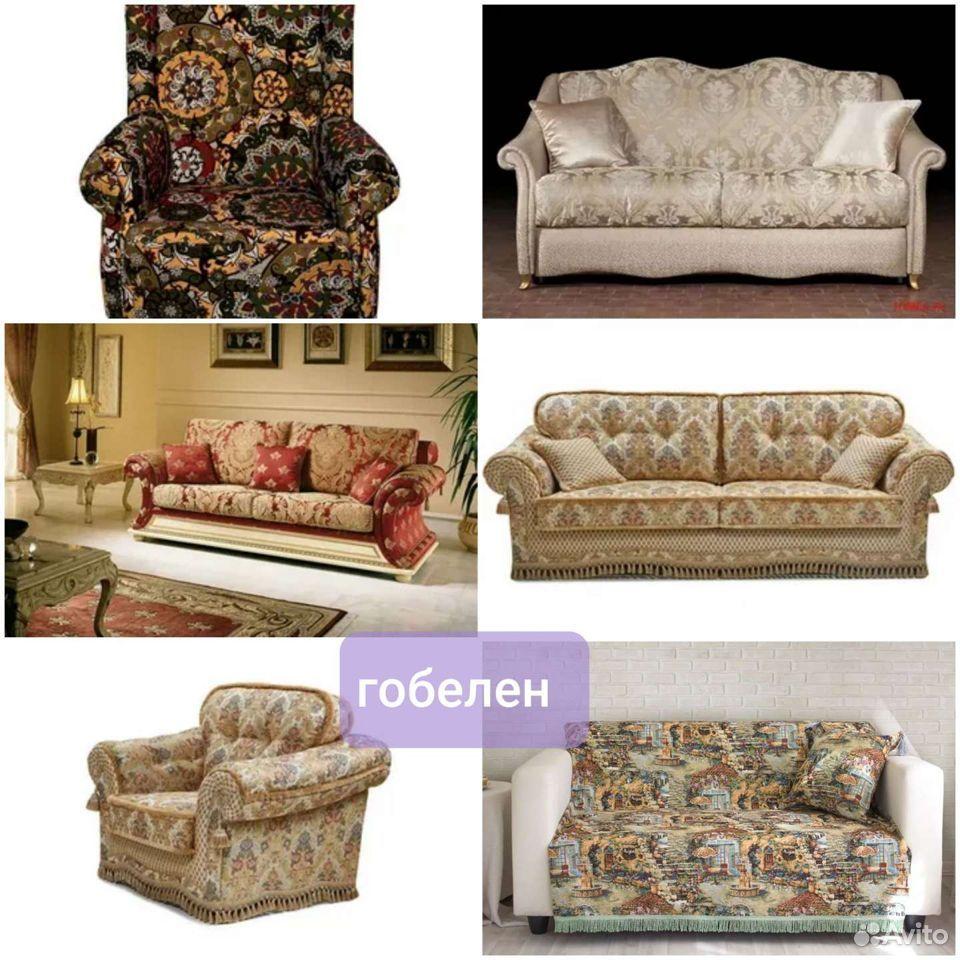 Перетяжка мебели 89156441774 купить 4