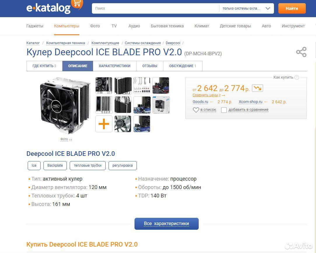 Компютер в сборе  89066697278 купить 3
