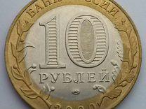 10 рублей 2000 сп - 55 лет Победы вов - Политрук