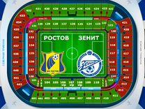 Билеты Ростов-Зенит.Центральные сектора