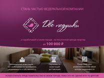 Готовый арендный бизнес в г. Волгоград