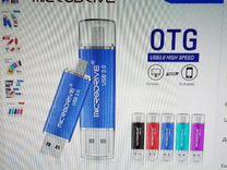 32GB USB 3.0 флешка с OTG