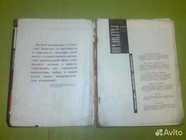 Журнал Театр СССР 1963 год  89231161221 купить 2