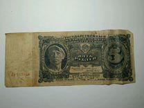 5 рублей (1925.г).(С.С.С.Р.)