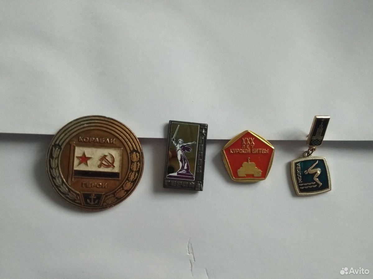 Значки СССР 89045397020 купить 1