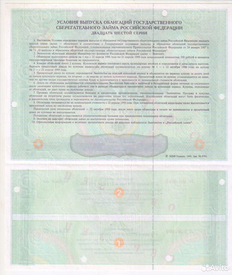 Облигация 500 руб. 1998 г. Образец 26 серия  89057559940 купить 2