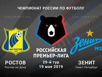 Билеты на матч Ростов - Зенит 19 мая
