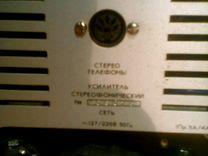 Усилитель Трембита-002-стерео