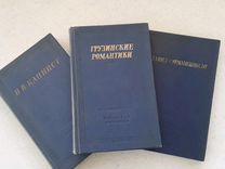 Книги СССР Грузинские романы,стихи,и поэмы — Книги и журналы в Геленджике