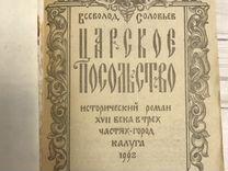 Книга Всеволод Соловьев «Царское посольство»
