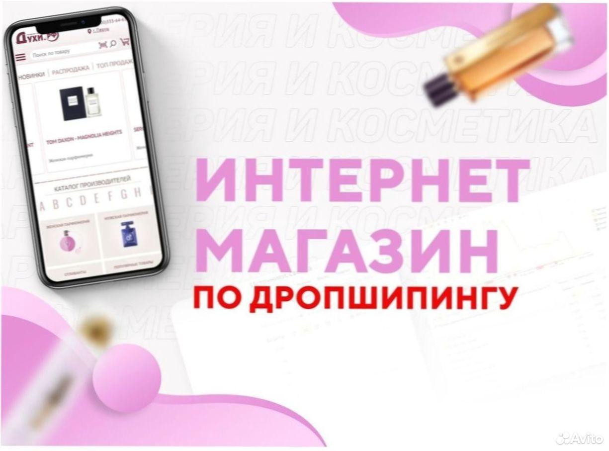 Готовый Бизнес Интернет Магазин  89217907701 купить 1