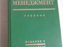 """Учебник""""Финансовый менеджмент""""Стояновой Е.С. 2005г"""