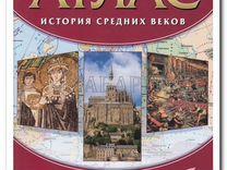 Атласы по истории (+ контурные карты)
