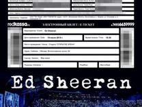 Билет в фанзону на концерт Ed Sheeran в Москве