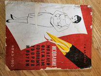Книга по рисованию