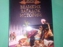 """Книга """"100 Великих загадок истории"""""""