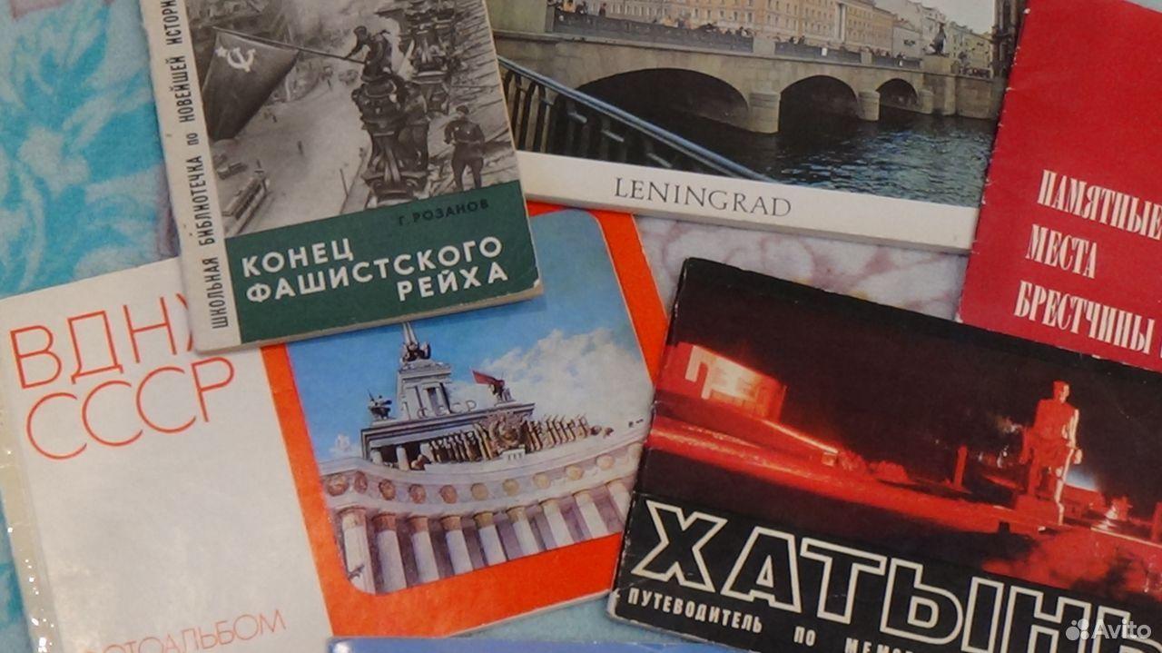 Книги, открытки и путеводители СССР  89997860050 купить 2