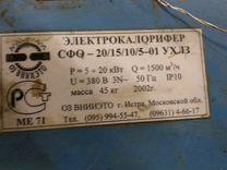 Электрокалорифер тепловая пушка