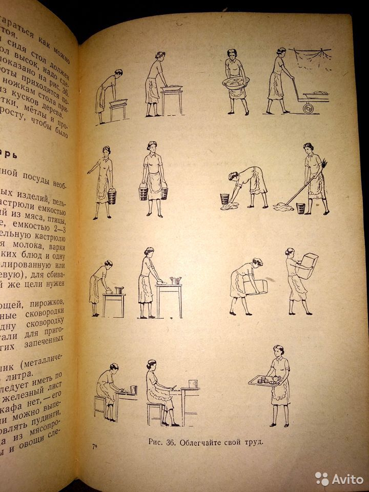 Книги.полезные) 1960 года 2шт  89065131775 купить 5