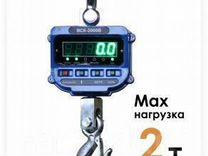 Весы крановые вск-B от 2 до 10 т