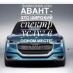 Автокомплекс АВАНТ